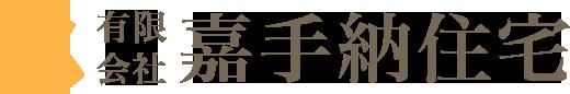 沖縄の不動産売却専門会社【嘉手納住宅】戸建て・マンション・土地|沖縄県中頭郡